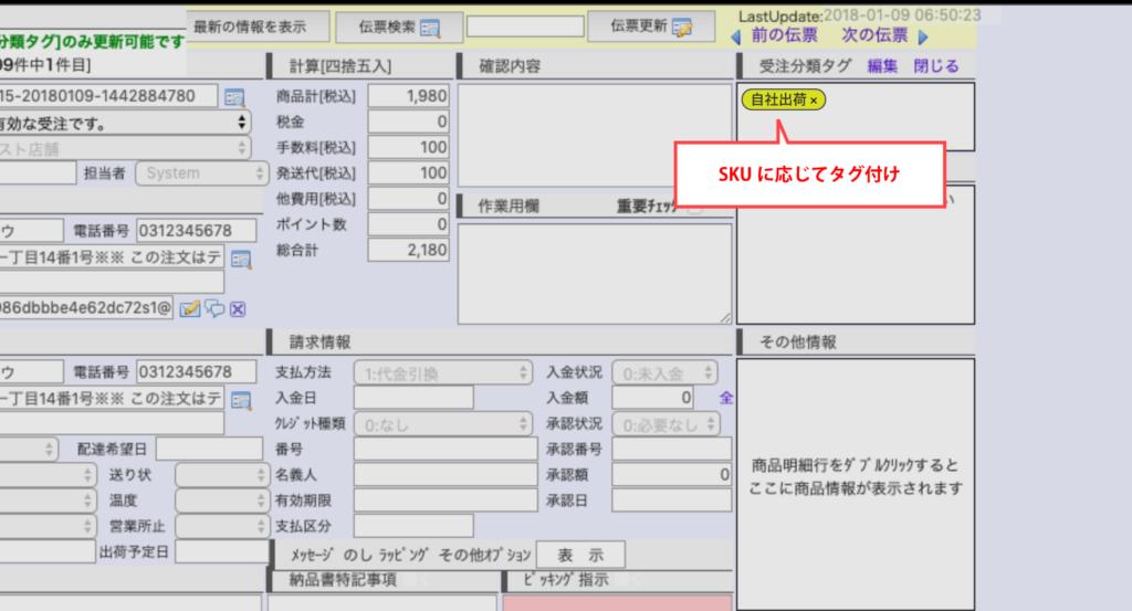 NE画面「SKUに応じてタグ付け」