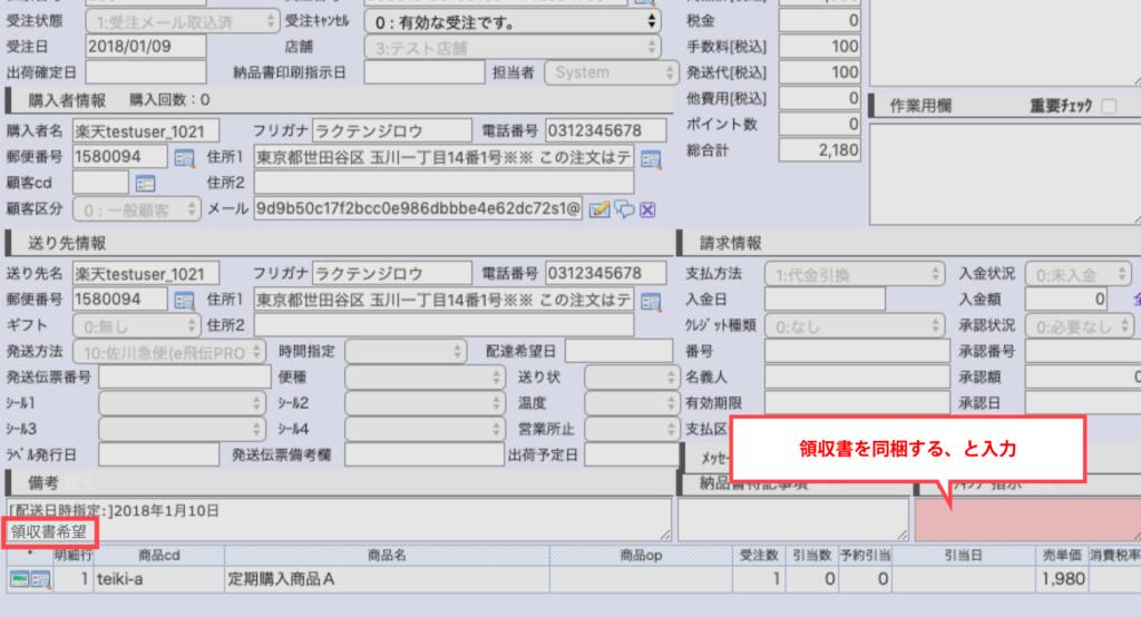 NE画面でピッキング作業欄に「領収書を同梱する」指示を記入