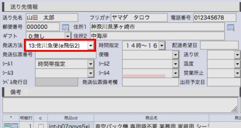 ネクストエンジン画面「発送方法を手作業で変更」