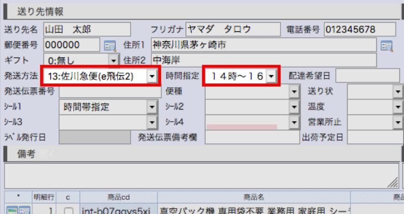 NE画面で発送方法と時間指定を変更