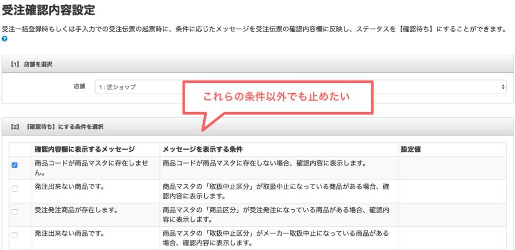 ネクストエンジン画面「受注確認内容設定」