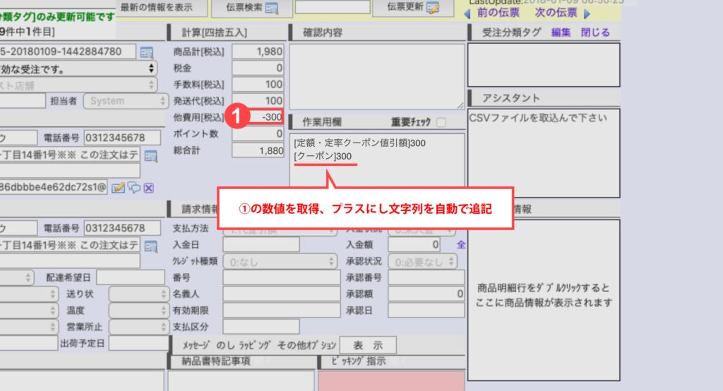 NE画面「数字にマイナスを掛け直しプラスに変換した金額を作業用欄に追記」